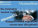 ВКонтакте на Миллион - Регистрация - Активация аккаунта - Краткий обзор