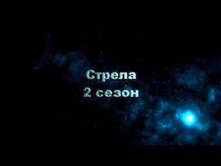 Стрела 2 сезон 1,2,3,4,5,6,7,8,9,10,11,12,13,14,15,16 серия смотреть онлайн все серии 2013