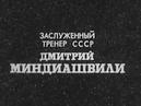 СоюзСпортФильм Вольная борьба Способы тактической подготовки борцовскоебратство
