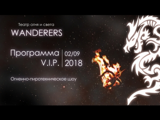 Программа VIP 2018 Огненно-пиротехническое шоу Wanderers Уфа