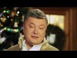 Поздравление С Рождеством Христовым от Петьки Порошенко