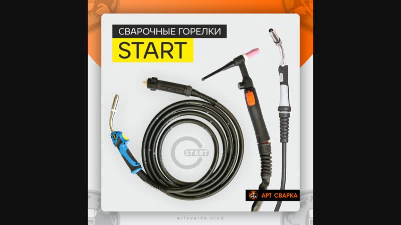 💥 Сварочные горелки для полуавтоматической сварки START и START PRO   Сварочное оборудование Набережные Челны