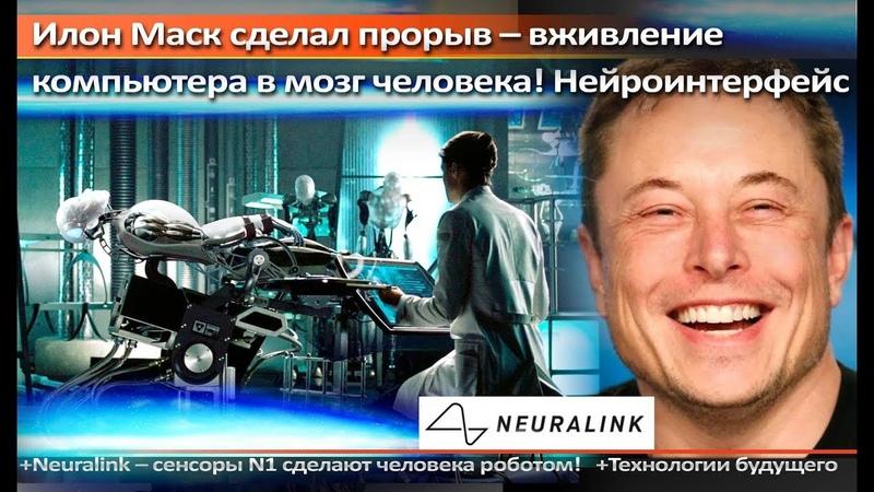 Илон Маск сделал прорыв – вживление компьютера в мозг человека! Нейроинтерфейс