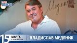 Владислав Медяник в Звёздном завтраке на Радио Шансон
