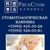 Стоматологическая клиника РигаСтом