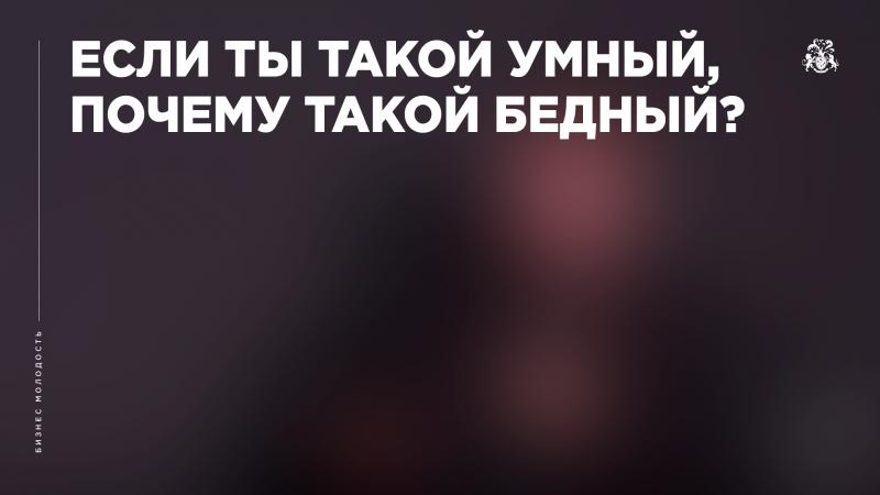 Ты слишком УМНЫЙ - поэтому БЕДНЫЙ! Разбор с Михаилом Дашкиевым- не усложняй - Бизнес Молодость