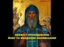 Akathist to Saint Job and Saint Theodosius of Manyava (in Ukrainian)
