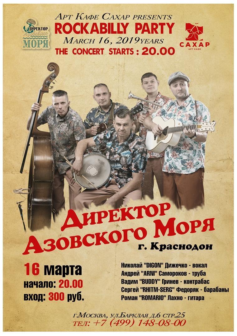 16.03 Директор Азовского Моря в кафе Сахар!