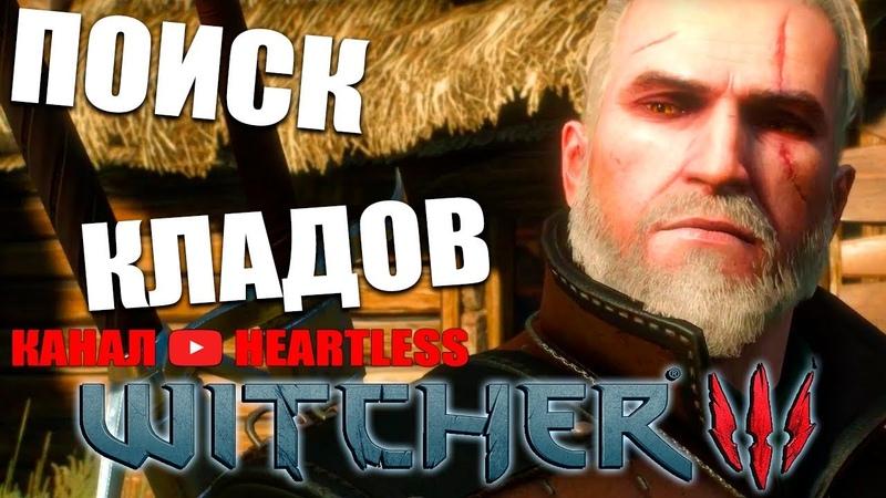 БЕСПОЛЕЗНЫЙ КОНТЕНТ СОКРОВИЩА 4 - ПОЛНОЕ ПРОХОЖДЕНИЕ | The Witcher 3: Wild Hunt 24