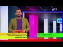 OTР программа Активная среда 02.03.2018г.