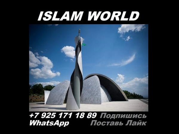 Дуа Которое Любил Сам Пророк Мухаммад С.А.В. - Ма Ша АЛЛАХ - Прекрасное Чтение