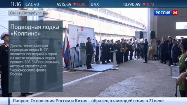 Новости на Россия 24 Подлодка Колпино спущена на воду в Петербурге