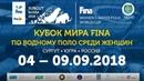 Испания — Россия. Кубок Мира FINA по водному поло среди женщин 2018