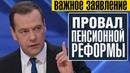 ⭐ ЦБ НАНОСИТ УПРЕЖДАЮЩИЙ УДАP А ТАК ВСЕ КРАСИВО НАЧИНАЛОСЬ Пронько Путин Медведев