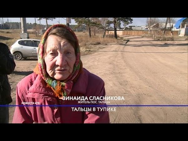 Из-за плохой дороги жители пригорода Улан-Удэ оказались оторваны от мира