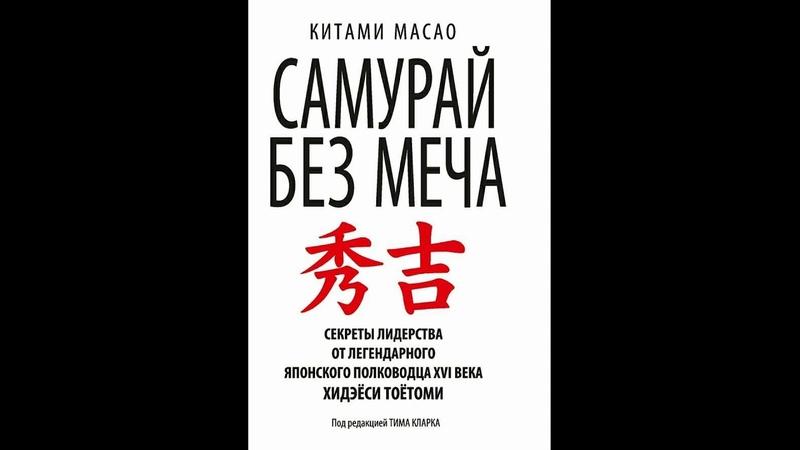 Китами Масао - Самурай без меча - аудиокнига