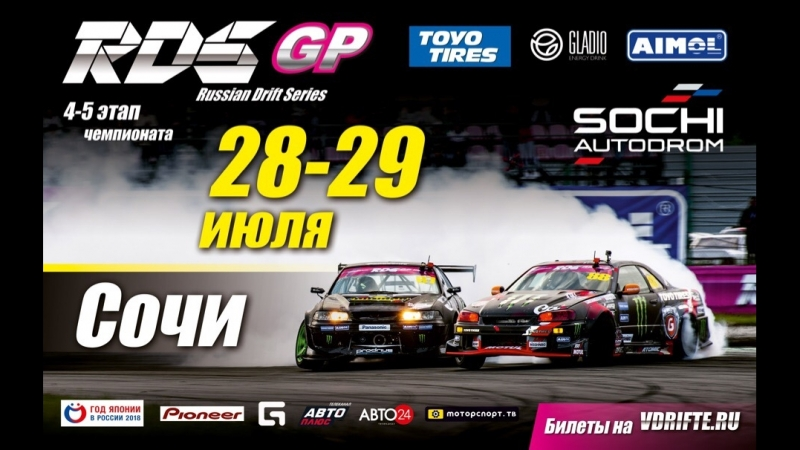 RDS GP 4-5 stage Promo