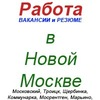 Работа г Московский, Троицк / ТиНАО Новая Москва