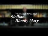 Рецепт коктейля: как приготовить Кровавую Мэри по-сицилийски