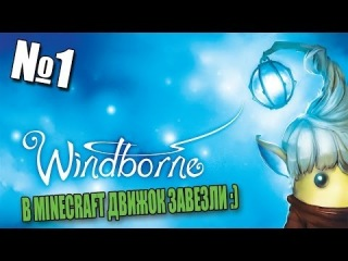 ПАРОДИЯ НА MINECRAFT 1 (Windborne)
