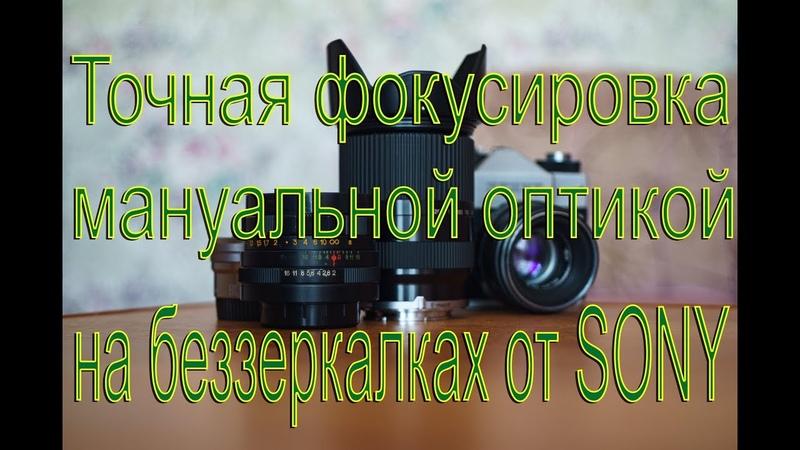 Точная фокусировка мануальной оптикой на без зеркальных камерах от SONY серии NEX и альфа