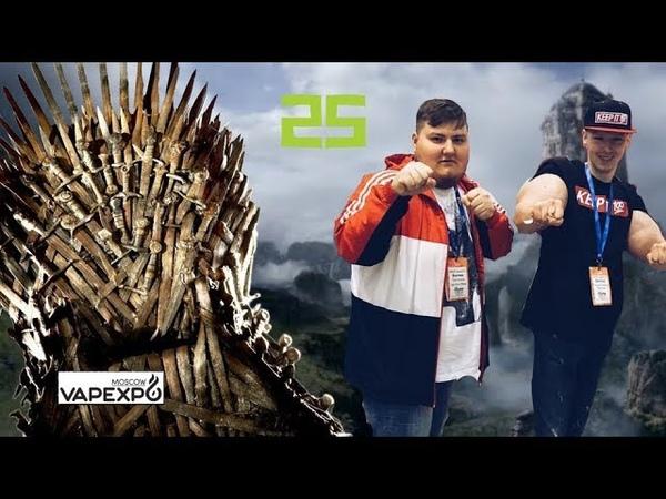 Битва с Кириллом Терешиным за железный трон на VapeExpo Новый сезон Игры Престолов