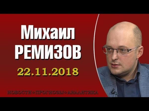 Михаил Ремизов 22.11.2018