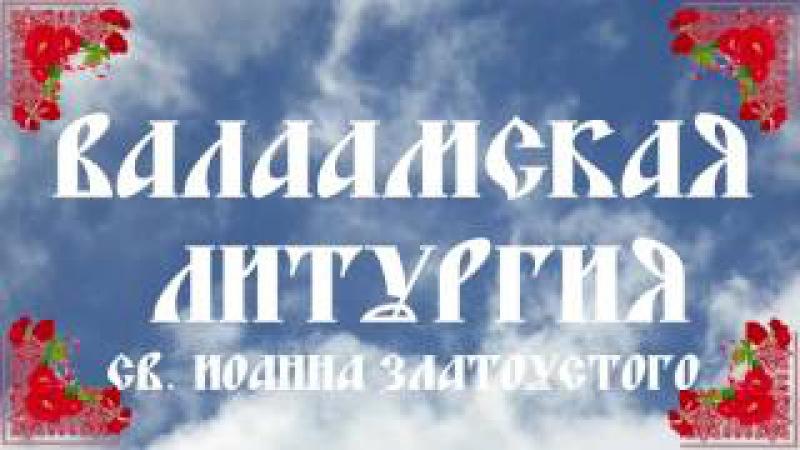Валаамская Литургия св. Иоанна Златоустого. The Valaam Liturgy of St.John Chrysostom