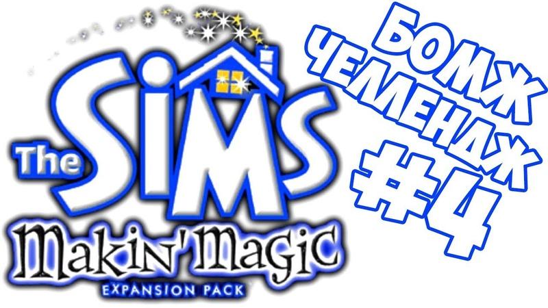 The Sims makin magic The sims 1 БОМЖ ЧЕЛЛЕНДЖ 4