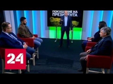 Покушение на президента как могло изменить Украину убийство Януковича Россия 24