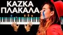 KAZKA - ПЛАКАЛА   Piano cover   Karaoke   Sheets   How to play