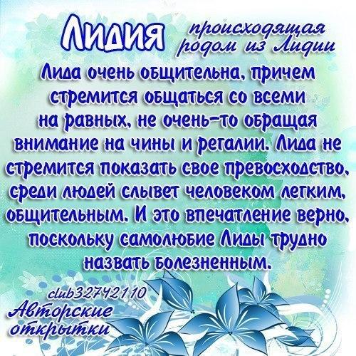 Лидия именины день ангела поздравления 19