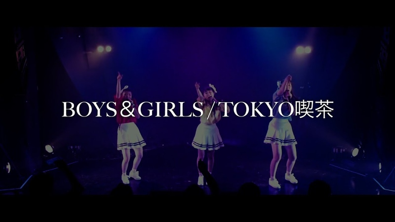 TOKYO喫茶 BOYS&GIRLS LIVE