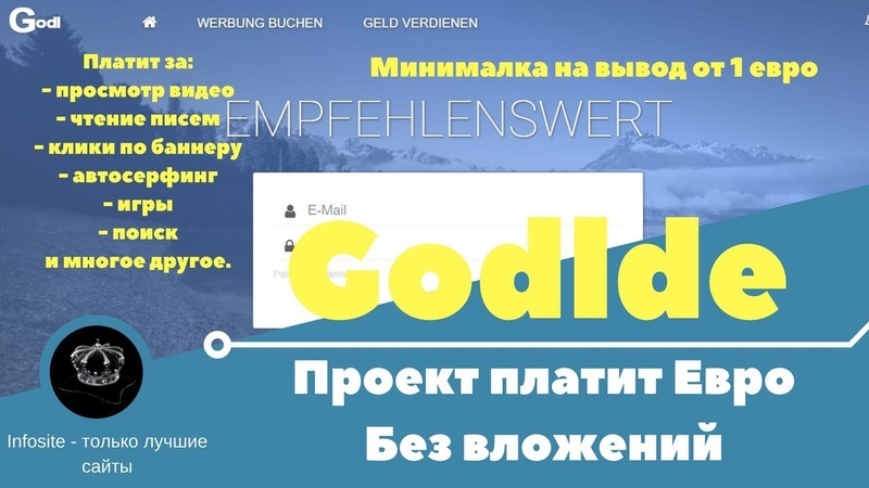 Немецкий проект платит от 1 Евро на вывод Без вложений на сайте Godl.de