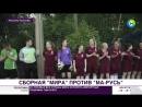 Мужчины-футболисты против женщин. Победила красота - МИР 24