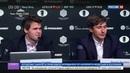 Новости на Россия 24 • Тай-брейк выявит чемпиона в поединке Карлсен-Карякин