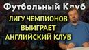 Уткин о новом сезоне АПЛ