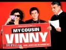 Мой кузен Винни  My Cousin Vinny. 1992 Перевод Андрей Гаврилов. VHS
