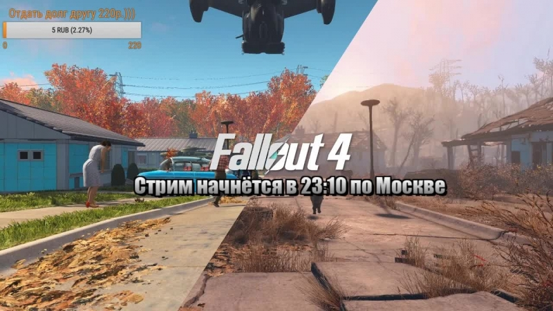 Fallout 4 - Фалафалута осеня нехватает, насяльнике.
