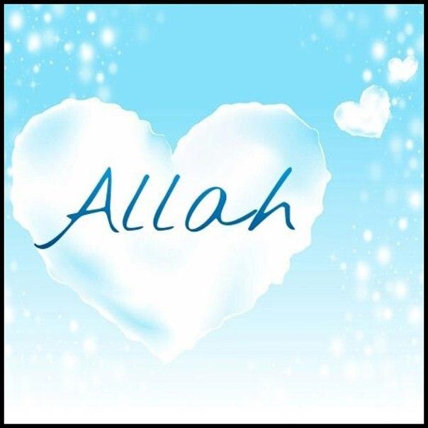 А ты знаешь Аллаха?