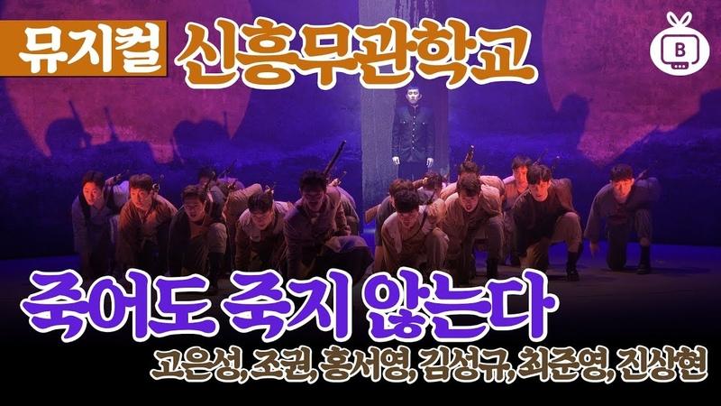 [1열중앙석] 뮤지컬 '신흥무관학교' 죽어도 죽지 않는다 - 고은성, 조권, 홍서영, 44