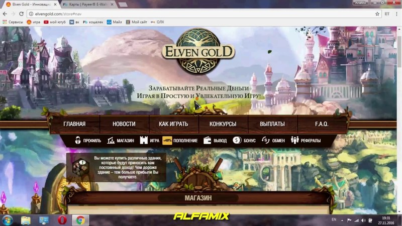 ОНЛАЙН ЗАРАБОТОКРЕГИСТРАЦИЯ ELVEN GOLD!Игра с выводом денег Elven Gold !!