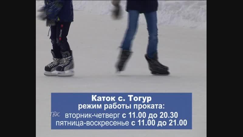 Ледовый каток в Тогуре уже принимает посетителей. В Колпашеве каток откроется 30 ноября