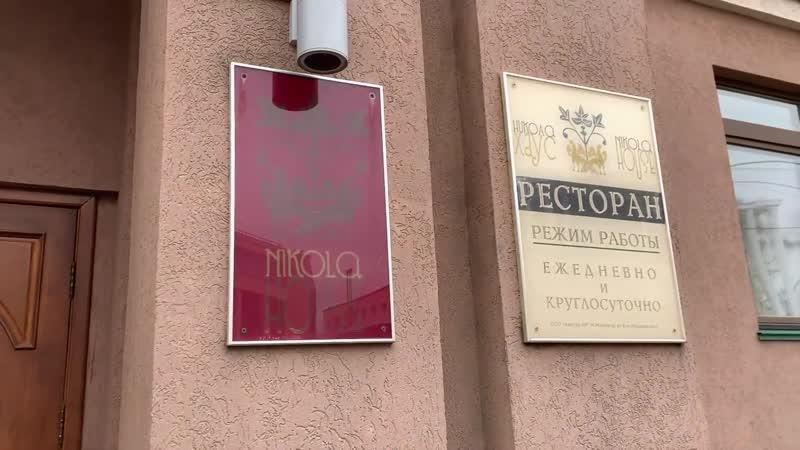 Огнетушителем ПРОТИВ Журналиста Хозяин отеля НиколаХаус Потушил во мне пожар Нападение в отеле