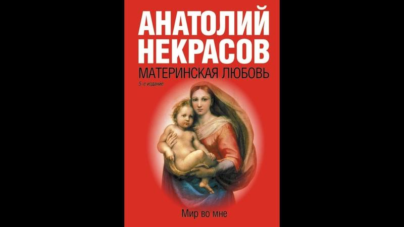 Анатолий Некрасов: аудиокнига МАТЕРИНСКАЯ ЛЮБОВЬ