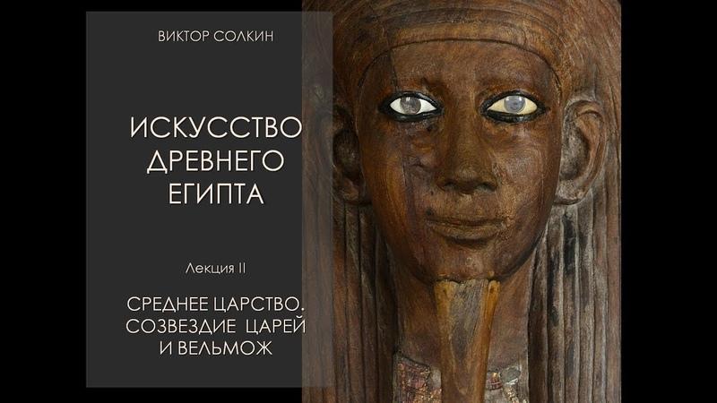 Искусство Древнего Египта Лекция II Среднее царство