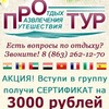 ПРО-ТУР | Горящие туры, билеты, визы.