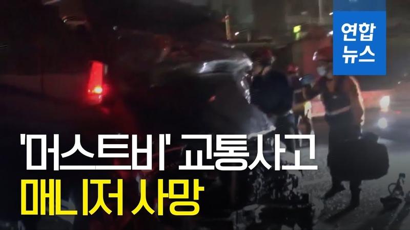 아이돌 '머스트비' 교통사고…매니저 사망/ 연합뉴스 (Yonhapnews)