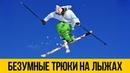 КРУТЫЕ ТРЮКИ НА ЛЫЖАХ 2018 ★ Экстремальные трюки на лыжах
