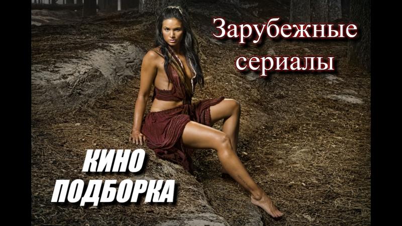Подборка зарубежных сериалов